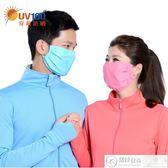 口罩 UV100防曬口罩女夏季防紫外線口罩純色騎行薄款透氣遮陽口罩10027 居優佳品