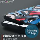 SAMSUNG 三星 S7 Edge 魔法師系列 全包浮雕軟殼 防滑 防摔 3D立體 手機殼 保護殼 手機套
