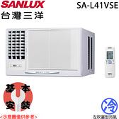 【SANLUX三洋】5-6坪定頻窗型冷氣 SA-L41VSE/R41VSE (左吹/右吹) 送基本安裝