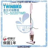 【滿額贈】【日本TWINBIRD】手持直立兩用吸塵器【粉紅 TC-5220TWP】【輕量化設計,打掃不費力】