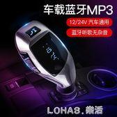 車載MP3播放器藍牙接收器汽車音響多功能萬能通用型免提usb充電器 樂活生活館