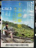 挖寶二手片-P07-334-正版DVD-日片【十五歲離歌】-三吉彩花 大竹忍 小林薰 早織