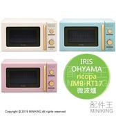 日本代購 空運 IRIS OHYAMA ricopa 微波爐 IMB-RT17 3段火力 15分定時 17L 三色
