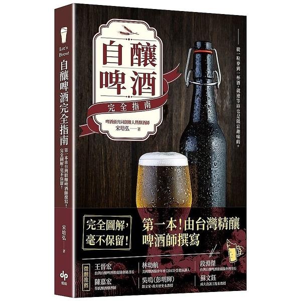 Let s Brew自釀啤酒完全指南(第一本由台灣精釀啤酒師撰寫.完全圖解毫不保留)