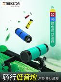 TREKSTOR/泰克思達 IBR3無線藍芽小音箱戶外騎行自行車音響低音炮 英雄聯盟
