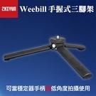 【鱗甲三腳架】手柄 智雲 Zhiyun 穩定器腳架 手持 適用 Crane 雲鶴 3 lab Weebill-S