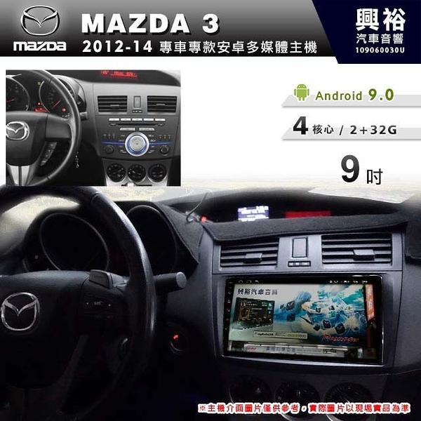 【專車專款】2012~14年MAZDA3 m3專用9吋螢幕安卓多媒體主機*藍芽+導航+安卓四核心2+32促