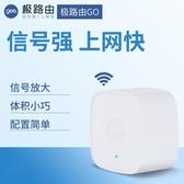 極路由Go無線網路放大加強中繼器家用路由wifi信號擴大增強接收器 陽光好物