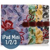 iPad mini 1/ 2 /3 花布紋 插卡 平板皮套 側翻 支架 保護套 手機套 手機殼 保護殼