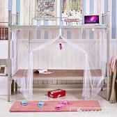 大學生蚊帳宿舍女寢室加密1.5m1.8米單人床上鋪側門開下鋪上下床igo『韓女王』