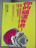 【書寶二手書T1/科學_IGE】你的腦還有救!每個人都適用的活化大腦四大關鍵…