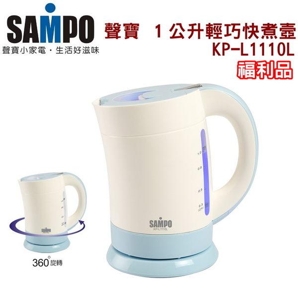 (福利品)【聲寶】1公升輕巧電茶壺/快煮壼KP-L1110L 保固免運-隆美家電