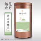 翠玉烏龍茶(100g) 自然優雅花香 。鏡花水月。