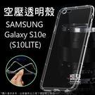 【飛兒】像裸機般透!空壓殼 三星 Galaxy S10e/S10 LITE 軟殼 手機殼 透明 保護殼 保護套 198