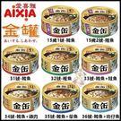 *WANG*【一箱24罐】日本AIXIA...