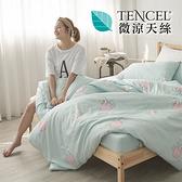 [小日常寢居]#HT017#絲柔親膚奧地利TENCEL天絲5尺雙人床包被套四件組(含枕套)台灣製/萊賽爾Lyocell