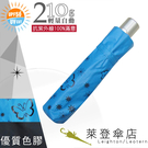 雨傘 陽傘 萊登傘 抗UV 防曬 輕 色膠 黑膠 自動傘 自動開合 Leighton 蝴蝶 (海藍)