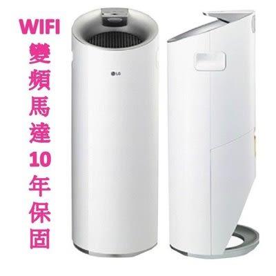 現貨【刷卡分期+免運費】~韓國LG空氣清淨機AS401WWJ1 WIFI功能夏普/國際/3M/日立/大金可參考
