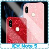 仙女貝殼紋玻璃手機殼 小米 紅米 Note5 5.99吋 軟邊奢華保護殼 大理石紋外殼 防摔「Monster3C