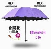 現貨 遇水開花摺疊傘折疊傘 抗UV手動傘晴雨傘太陽傘【淘夢屋】