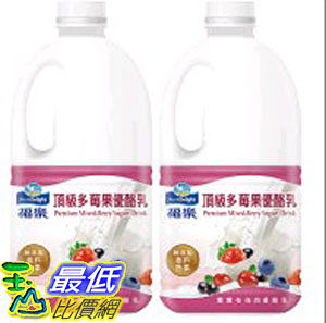 [COSCO代購] FRESH DELIGHT 福樂頂級多莓果優酪乳 MIXED BERRY YOGURT DRINK 170ML 2入 _C69887
