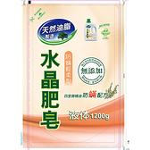 南僑 水晶肥皂液體補充包輕柔防蹣1200g【愛買】