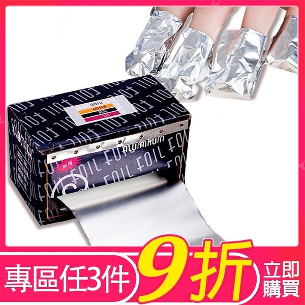 卸甲用加厚型錫箔紙錫箔紙/鋁箔紙-美甲工具NailsMall水晶指甲卸甲卸除凝膠指甲油膠鋁箔紙