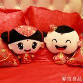 情侶婚慶壓床娃娃一對結婚婚慶娃娃大號毛絨玩具公仔抱枕結婚禮物