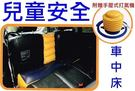 【100%台灣製】兒童安全舒適 車中床 氣墊床 一體成形 防止碰撞 中間有保護墊 安全保護