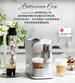 奈斯派索LattissimaOne進口膠囊咖啡機全自動家用220vLX春季特賣