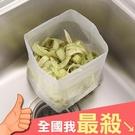 瀝水袋 廚餘袋 垃圾袋 瀝水網袋 廚餘過濾袋 廚餘網袋 廚餘袋 垃圾過濾袋 【N040】米菈生活館