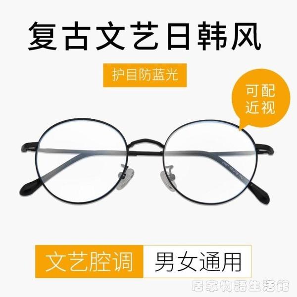 秀智同款眼鏡可配女超輕小框圓框防平光有韓版潮 聖誕節全館免運