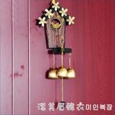 日式風鈴愛屋鈴金屬鈴鐺實木銅風鈴掛飾門飾掛件家居飾品禮物 漾美眉韓衣
