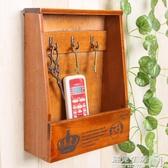 創意桌面放鑰匙收納盒門口玄關客廳家用遙控器手機掛架掛牆壁掛式  WD 遇見生活