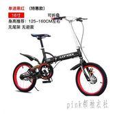 折疊自行車16寸減震超輕便攜成年人男女式兒童小學生單車 aj15329『pink領袖衣社』
