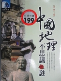 【書寶二手書T1/地理_NEW】中國地理不思議之謎_劉鵬