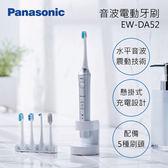 【滿1件折扣】Panasonic 國際牌 EW-DA52 音波電動牙刷 水平音波震動技術