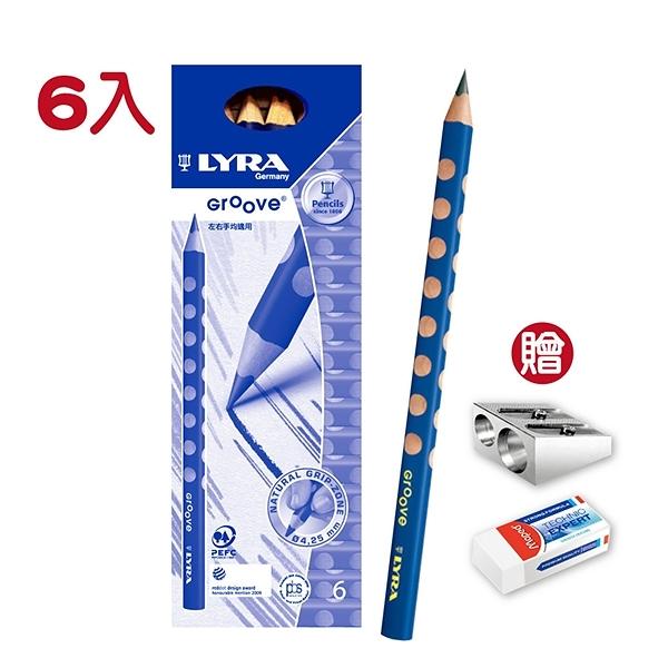 【德國LYRA】Groove三角洞洞鉛筆(6入)有三色可選擇 產地:德國 (筆芯B) 2021版加贈品