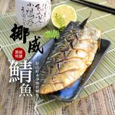 【大口市集】挪威薄鹽鯖魚片(185g±5%/片)