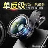 廣角單反級手機鏡頭通用外置直播拍照攝像頭微距蘋果鏡頭套裝中秋節促銷