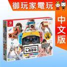 ★御玩家★預購5月到貨 NS Switch 任天堂實驗室LABO VR 套裝完整版