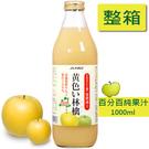 (現貨)(限宅配) 箱購 青森蘋果汁 希望之露金黃蘋果汁x6 1000ml 【甜園】