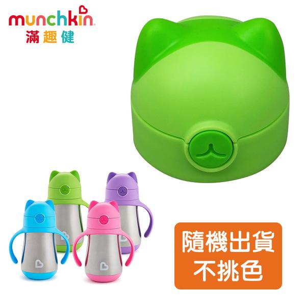 munchkin滿趣健-喵喵不鏽鋼吸管練習杯237ml-上蓋