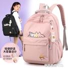 書包 書包女小學生初高中生大容量背包新款韓版可愛超輕減負後背包 奇妙商鋪