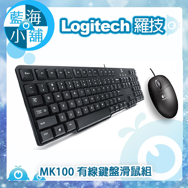 Logitech 羅技 MK100 有線鍵盤滑鼠組