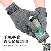 觸屏手套 男士手套羊毛羊絨加厚加絨觸屏保暖防風防寒騎行戶外韓版冬季手套 新年禮物