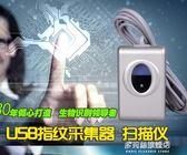 考勤機-中控智慧URU4000B/Live20R指紋采集儀10R考勤機駕校登記識別器SDK 多麗絲 YYS