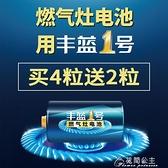南孚1號電池豐藍大號燃氣灶電池熱水器電池R20煤氣爐一號電池1.5V 快速出貨