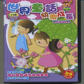 幼教-超級寶貝11-世界童話快樂成長DVD