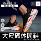 【大尺碼/透氣】透氣防臭 學生 大尺碼男鞋 大碼男鞋 籃球鞋 運動鞋-白/黑 39-50【AAA6324】預購